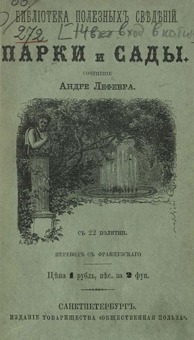 Парки и сады. Андре Лефевр. 1871