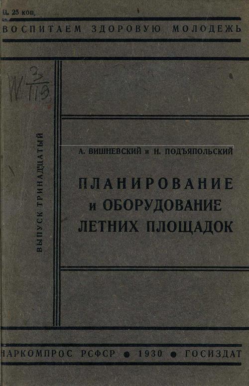 Планирование и оборудование летних площадок. Вишневский А., Подъяпольский Н. 1930