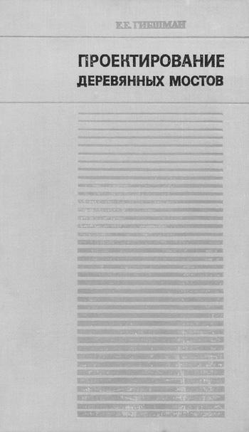 Проектирование деревянных мостов. Гибшман Е.Е. 1976