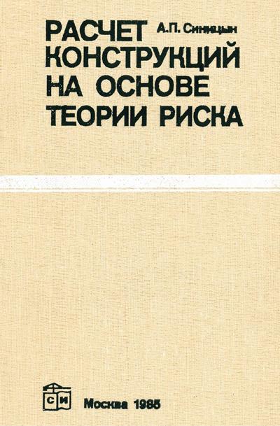 Расчет конструкций на основе теории риска. Синицын А.П. 1985