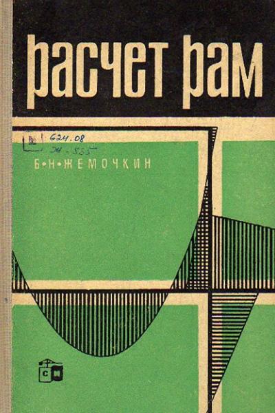 Расчет рам. Жемочкин Б.Н. 1965