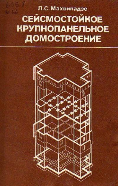 Сейсмостойкое крупнопанельное домостроение. Махвиладзе Л.С. 1987
