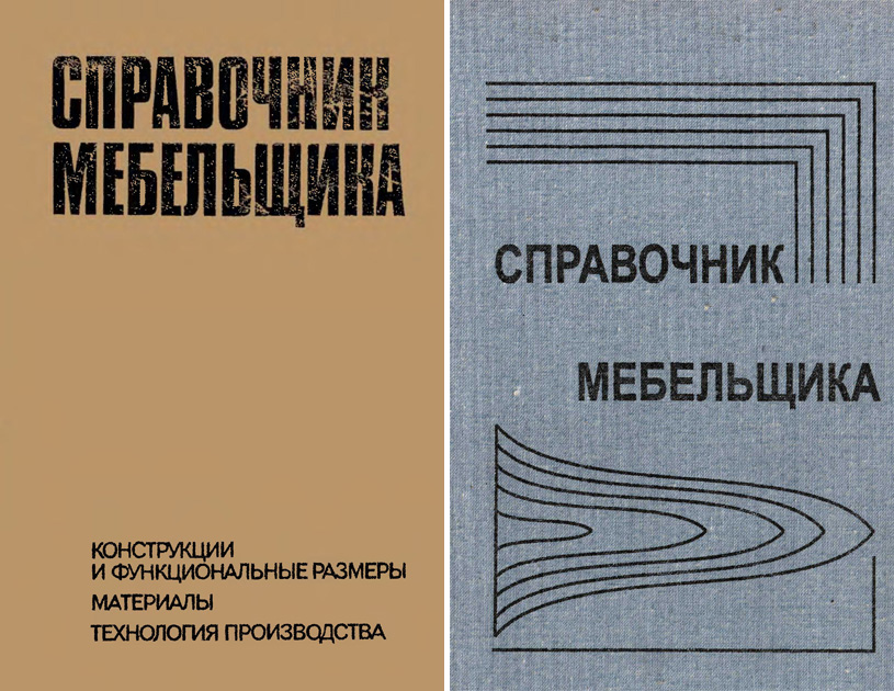Справочник мебельщика. Бухтияров В.П. (ред.). 1985 / 2005
