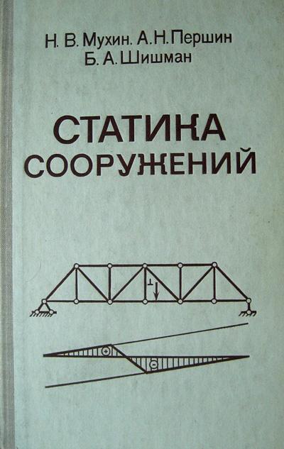 Статика сооружений. Мухин Н.В., Першин А.Н., Шишман Б.А. 1980