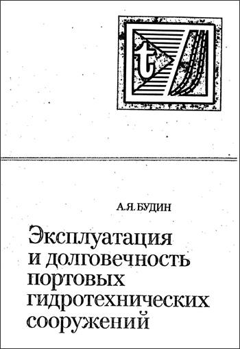 Эксплуатация и долговечность портовых гидротехнических сооружений. Будин А.Я. 1977