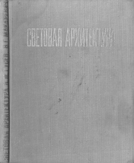 Световая архитектура. Гусев Н.М., Макаревич В.Г. 1973