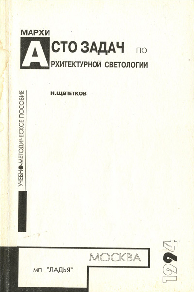 Сто задач по архитектурной светологии. Щепетков Н.И. 1994