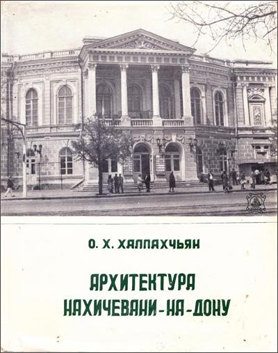 Архитектура Нахичевани-на-Дону. Халпахчьян О.Х. 1988