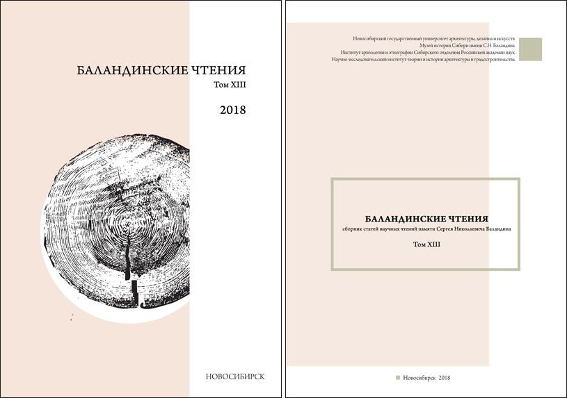 Баландинские чтения: сборник статей XIII научных чтений памяти С.Н. Баландина. 2018