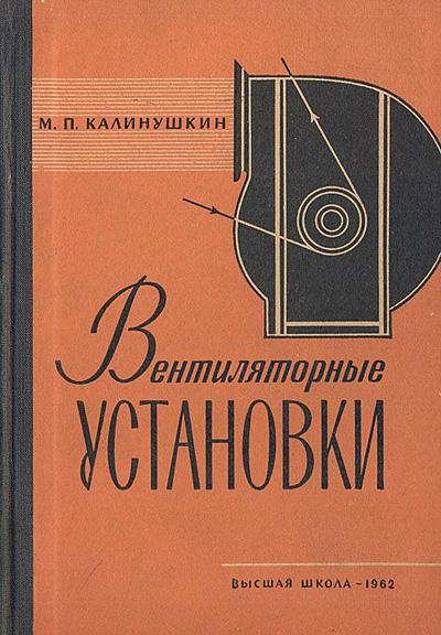 Вентиляторные установки. Калинушкин М.П. 1962