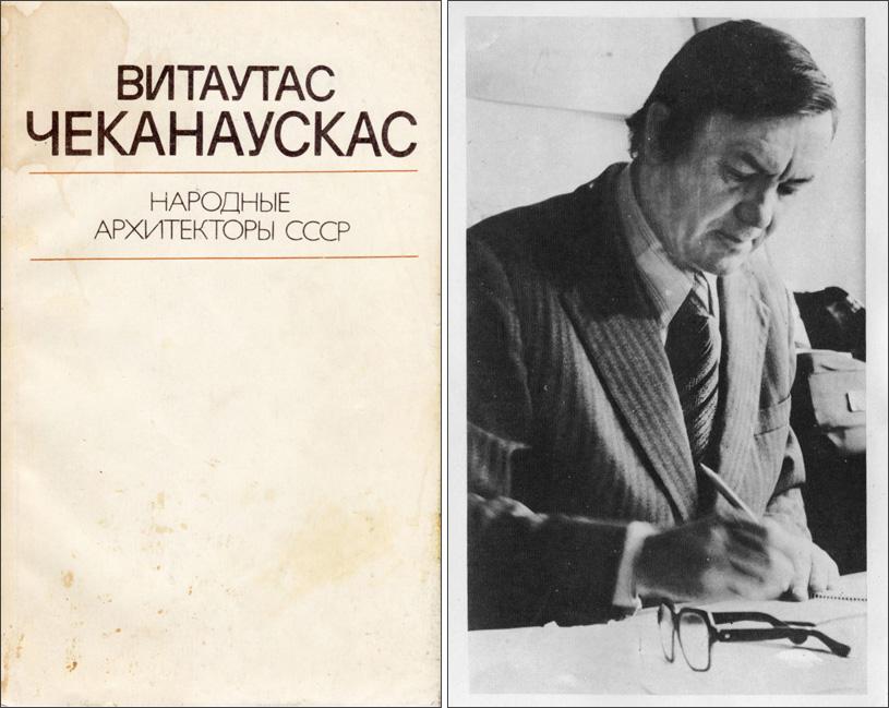 Витаутас Чеканаускас (Народные архитекторы СССР). Будрейка Э.С. 1990