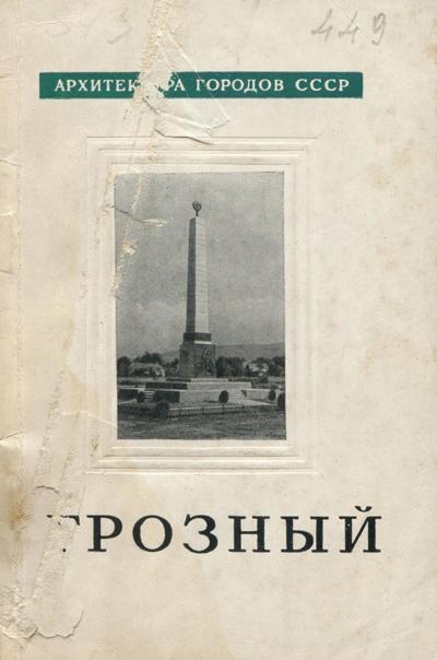 Грозный (Архитектура городов СССР). Шабаньянц Н.Ш. 1964