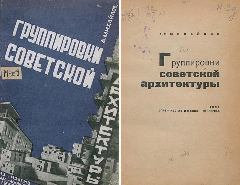 Группировки советской архитектуры. Михайлов А.И. 1932
