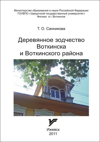 Деревянное зодчество Воткинска и Воткинского района. Санникова Т.О. 2011