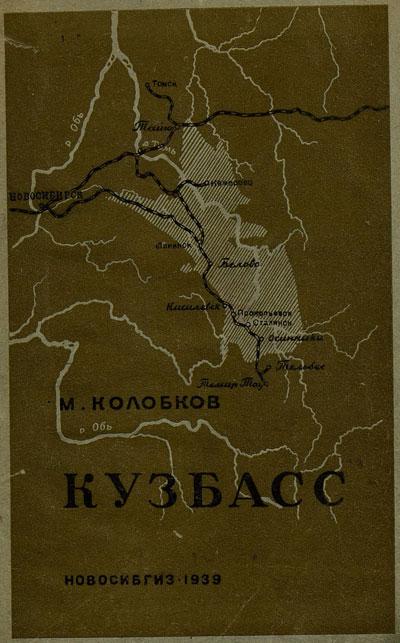 Кузбасс. Колобков М.Н. 1939