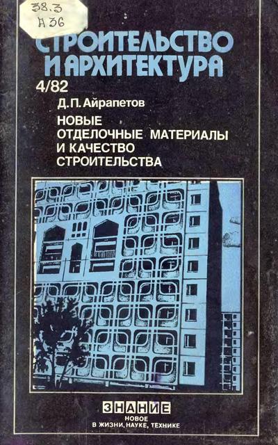Новые отделочные материалы и качество строительства. Айрапетов Д.П. 1982