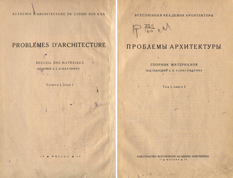 Проблемы архитектуры. Сборник материалов. Том I, книга 1. Александров А.Я. (ред.). 1936