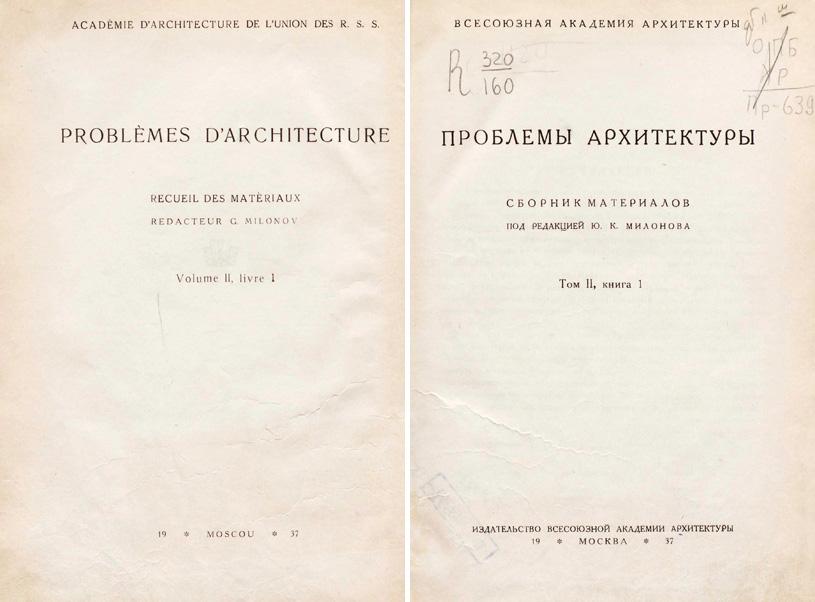 Проблемы архитектуры. Сборник материалов. Том II, книга 1. Милонов Ю.К. (ред.). 1937
