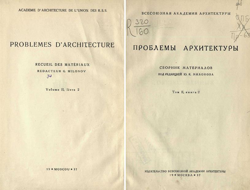 Проблемы архитектуры. Сборник материалов. Том II, книга 2. Милонов Ю.К. (ред.). 1937