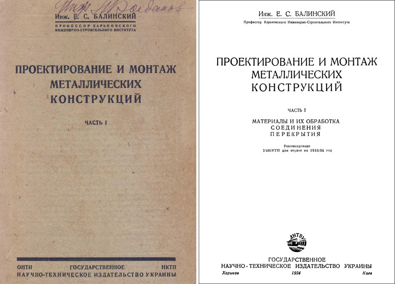 Проектирование и монтаж металлических конструкций. Часть 1. Балинский Е.С. 1934