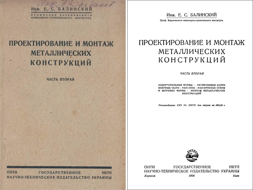 Проектирование и монтаж металлических конструкций. Часть 2. Балинский Е.С. 1934