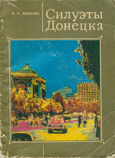 Силуэты Донецка. Путеводитель. Кишкань В.П. 1979