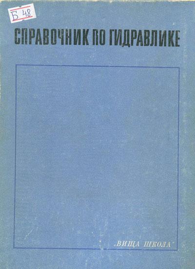 Справочник по гидравлике. Большаков В.А. (ред.). 1977