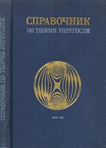Справочник по теории упругости (для инженеров-строителей). Варвак П.М., Рябов А.Ф. (ред.). 1971