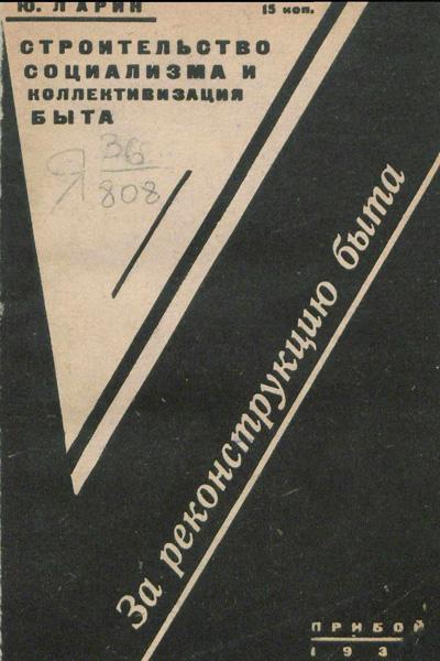 Строительство социализма и коллективизация быта. Ларин Ю. 1930