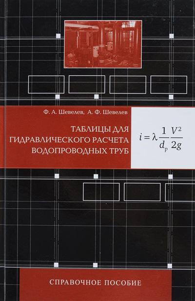 Таблицы для гидравлического расчёта водопроводных труб. Шевелев А.Ф., Шевелев Ф.А.