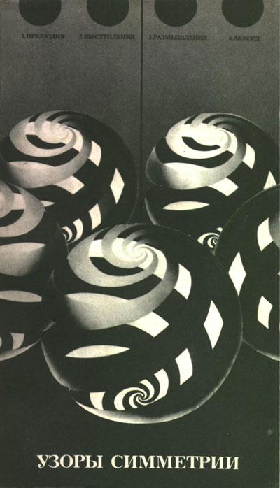 Узоры симметрии. Сенешаль М., Флек Д. (ред.). 1980