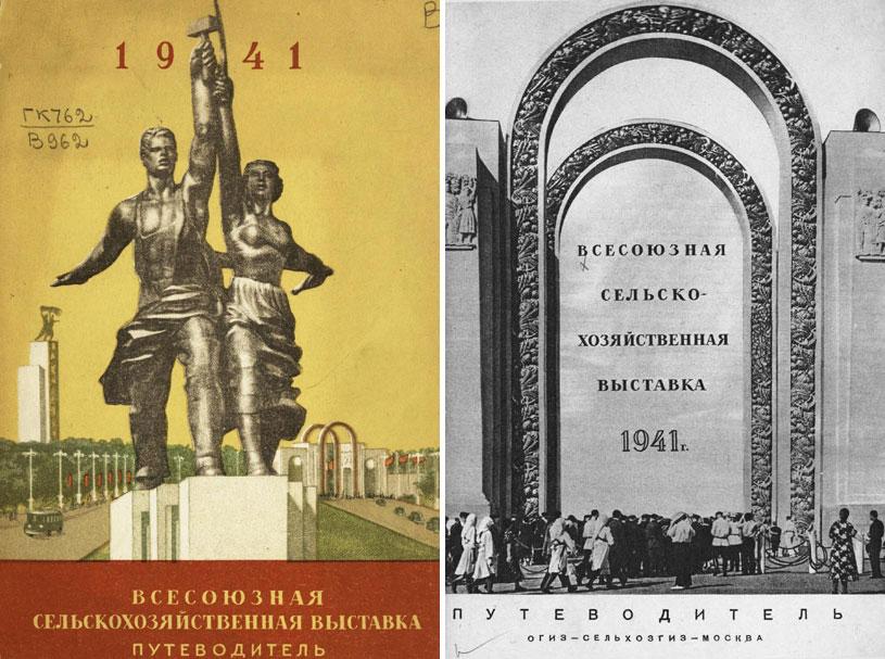 Всесоюзная сельскохозяйственная выставка. Путеводитель. Цицин Н.В. (ред.). 1941