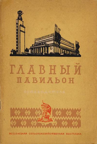 Главный павильон. Путеводитель (Всесоюзная сельскохозяйственная выставка). 1939