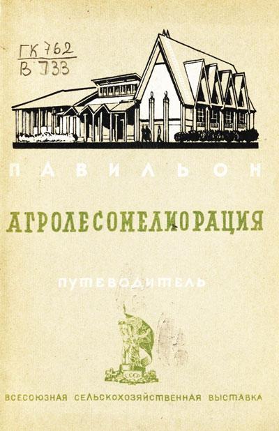 Павильон «Агролесомелиорация». Путеводитель (Всесоюзная сельскохозяйственная выставка). 1939