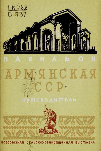 Павильон «Армянская ССР». Путеводитель (Всесоюзная сельскохозяйственная выставка). 1939