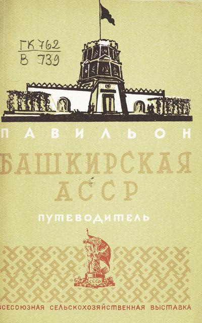 Павильон «Башкирская АССР». Путеводитель (Всесоюзная сельскохозяйственная выставка). 1939