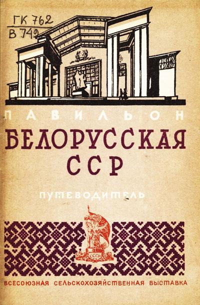 Павильон «Белорусская ССР». Путеводитель (Всесоюзная сельскохозяйственная выставка). 1939