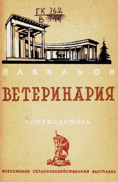 Павильон «Ветеринария». Путеводитель (Всесоюзная сельскохозяйственная выставка). 1939