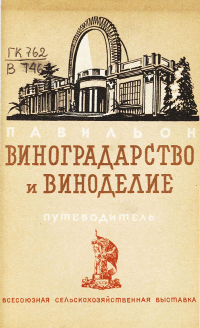 Павильон «Виноградарство и виноделие». Путеводитель (Всесоюзная сельскохозяйственная выставка). 1939