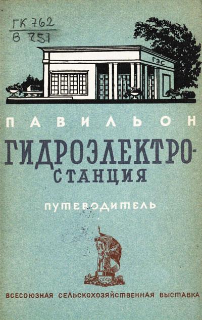Павильон «Гидроэлектростанция». Путеводитель (Всесоюзная сельскохозяйственная выставка). 1939