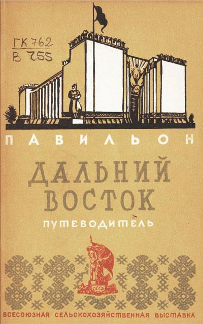 Павильон «Дальний Восток». Путеводитель (Всесоюзная сельскохозяйственная выставка). 1939