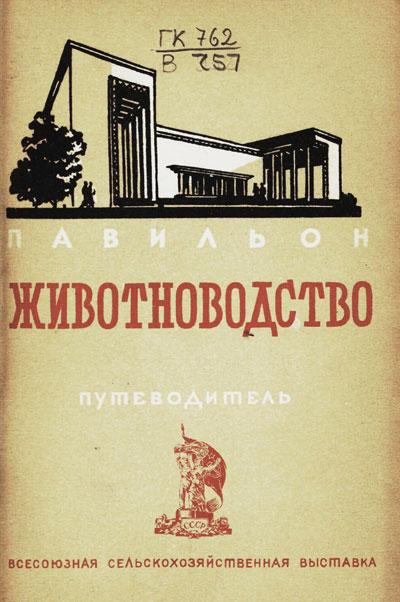 Павильон «Животноводство». Путеводитель (Всесоюзная сельскохозяйственная выставка). 1939