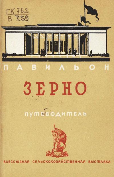 Павильон «Зерно». Путеводитель (Всесоюзная сельскохозяйственная выставка). 1939