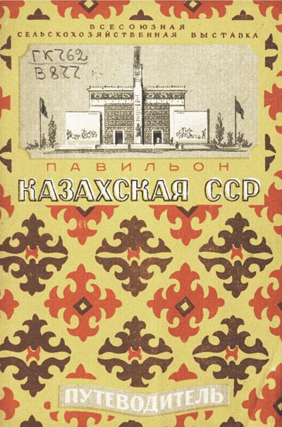Павильон «Казахская ССР». Путеводитель (Всесоюзная сельскохозяйственная выставка). 1940