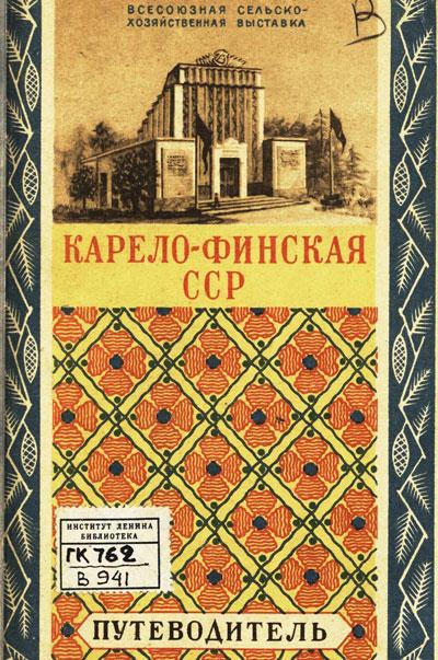 Павильон «Карело-Финская ССР». Путеводитель (Всесоюзная сельскохозяйственная выставка). 1941