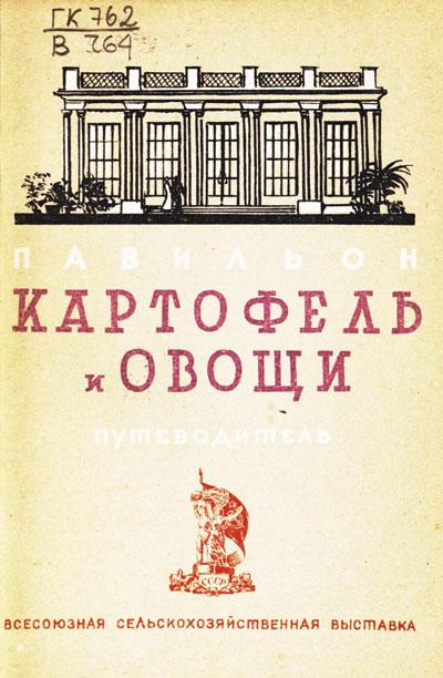 Павильон «Картофель и овощи». Путеводитель (Всесоюзная сельскохозяйственная выставка). 1939