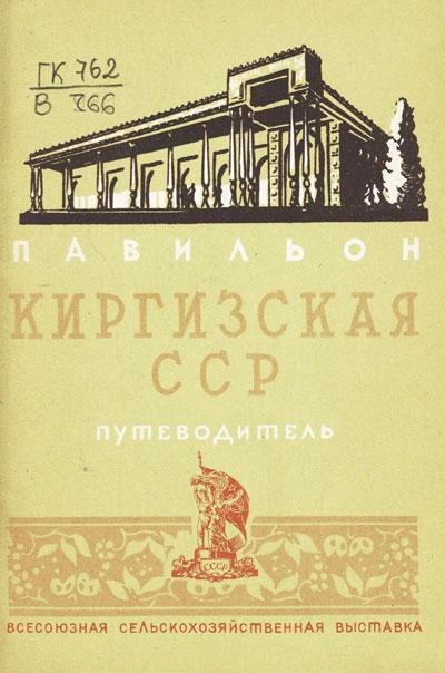Павильон «Киргизская ССР». Путеводитель (Всесоюзная сельскохозяйственная выставка). 1939