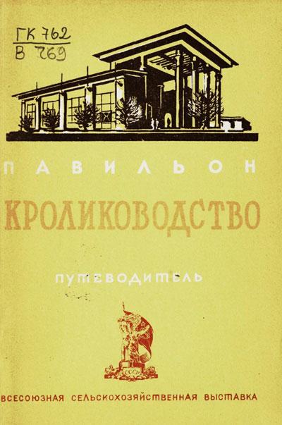 Павильон «Кролиководство». Путеводитель (Всесоюзная сельскохозяйственная выставка). 1939