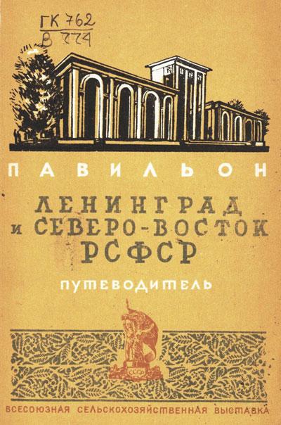 Павильон «Ленинград и Северо-Восток РСФСР». Путеводитель (Всесоюзная сельскохозяйственная выставка). 1939