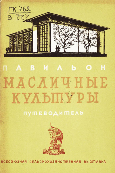 Павильон «Масличные культуры». Путеводитель (Всесоюзная сельскохозяйственная выставка). 1939